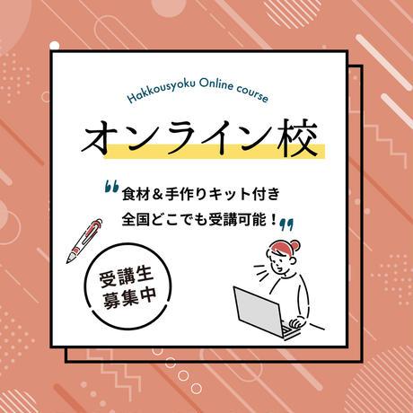 【発酵食大学】オンライン校・受講料(税込)