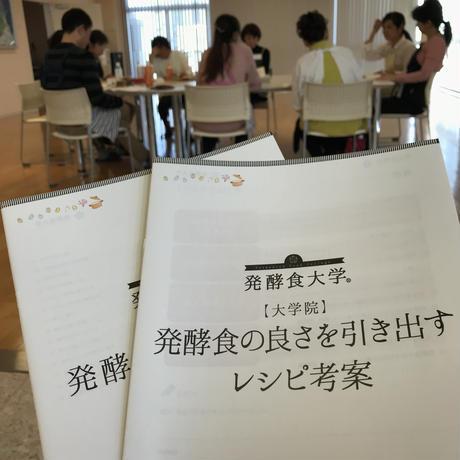 【発酵食大学】大学院・受講料(税込)