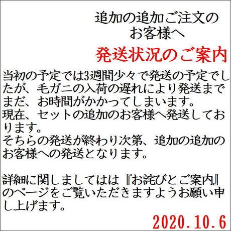 函館北栄 イチモニ!限定 海鮮セット  の追加の追加です!!
