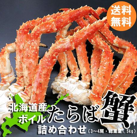 【特別価格】【限定販売】北海道産ボイルたらば蟹詰め合わせ(3~4肩・総重量1.5kg)