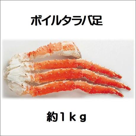 ボイルタラバ足 約1kg
