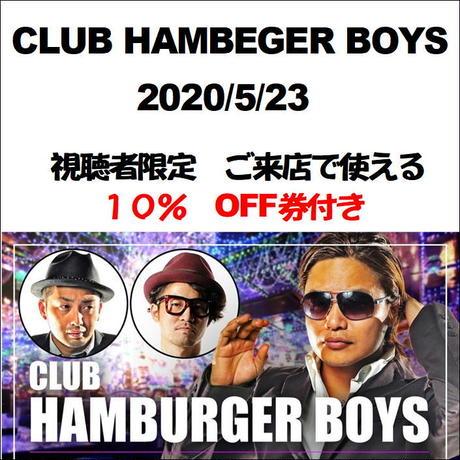 CLUB   HAMBERGER   BOYS限定 クーポン付き  若毛ガニ 酒蒸しガンガン焼きセット