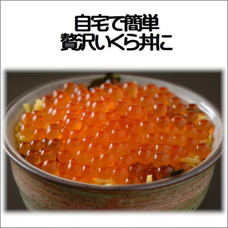 北海道産 いくら醤油漬け (鮭卵) 約250g