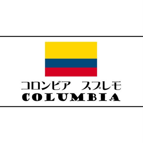 コロンビア スプレモ(中深煎り) COLUMBIA 100g