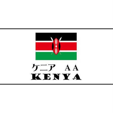 ケニアAA(深煎り) KENYA 100g