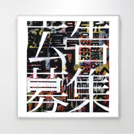 アートプリント / 田村 琢郎