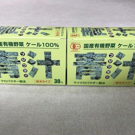 【初売りスーパーセール】フジワラの青汁(粉末)(3g×30袋)2箱セット【国産有機野菜ケール100%】【普通郵便】