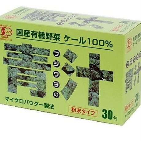 【夏のボーナスセール】フジワラの青汁(粉末)|国産有機野菜ケール100%【有機JAS認定】