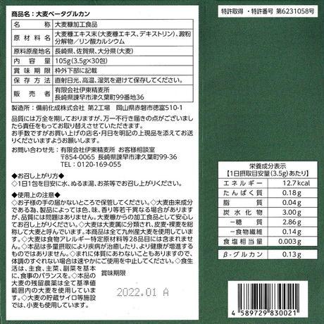 九州産大麦ベータグルカン 3.5g×30包入り【顆粒タイプ】【日本初!大麦糠から抽出した健康食品】
