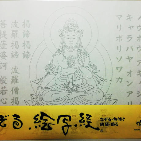 A-Shakyo papers No.45 Kokuzo Bosatsu easy Mantra