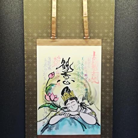 Kannon Bosatsu Kannon kyou hanging scroll