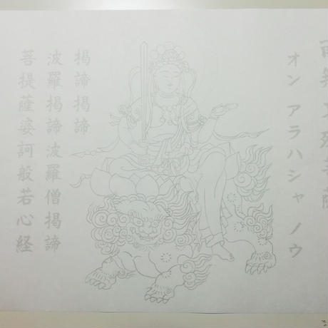 A-Shakyo papers No.35 Monju Bosatsu easy Mantra