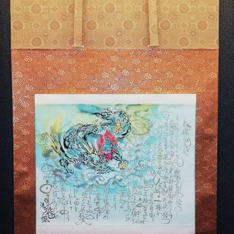 Ryujin Norito hanging scroll
