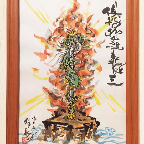 Kurikara Fudo Sumi-e Art in Frame 28.5cm × 21cm
