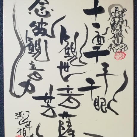 Juichimen senju kannon with Hannya shingyo hanging scroll shikishi paper