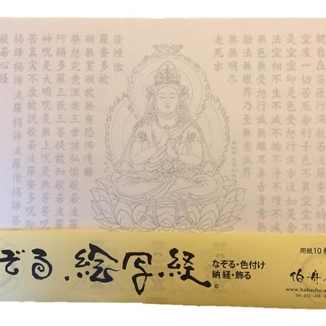 A-shakyo papers No. 1 Dainichi Nyorai Hannya Shingyo The Heart Sutra