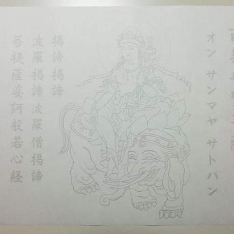 A-Shakyo papers No.36 Fugen Bosatsu easy Mantra