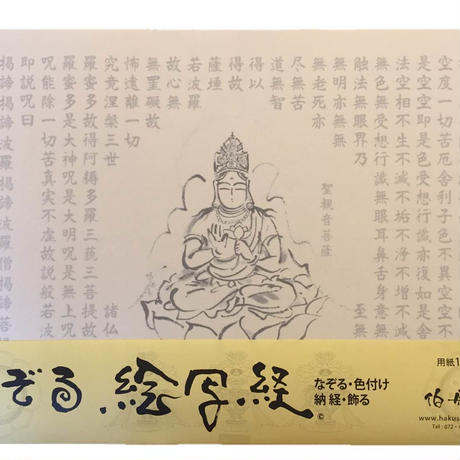 A-shakyo papers No.4  Sho Kannon Hannya Shingyo The Heart Sutra
