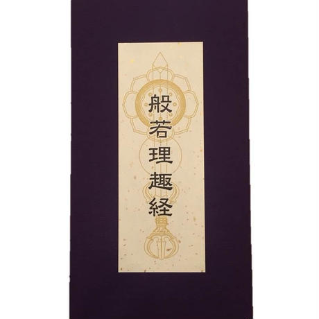 Hannya Rishukyo sutra book of buddhism and collecting vermilion stamp