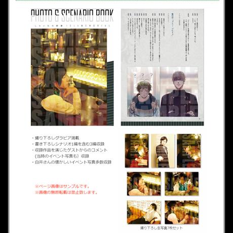 【再販数量限定】しらいむの部屋 【POHOTO & SCENARIO BOOK】【撮り下ろし生写真7枚付き】
