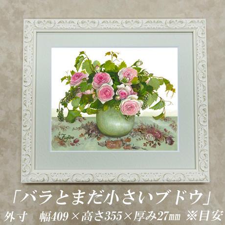 橋本不二子監修 額装作品 9月の新作 「バラとまだ小さいブドウ」