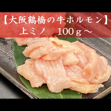 【大阪鶴橋の牛ホルモン】上ミノ 100g~