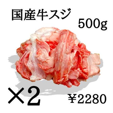 国産牛スジ 1kg(500g×2P) 様々な料理に便利♪
