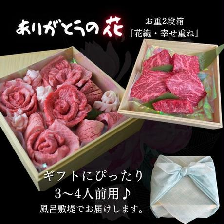 ありがとうの花 お重2段箱(焼肉・カイノミステーキ)