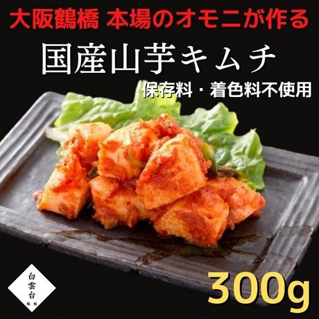 手作り 国産キムチ【山芋】300g