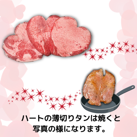 Love Meat ハート溢れる焼肉セット 600g