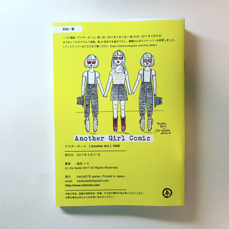 Another Girl ZINE・アナザーガール