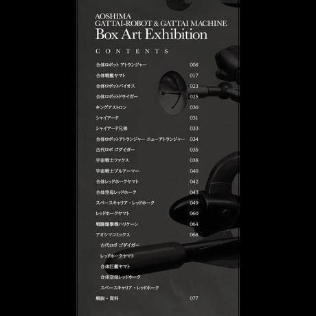 アオシマ ボックスアート展 公式図録
