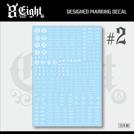 EIGHT DESIGNED MARKING DECAL #2