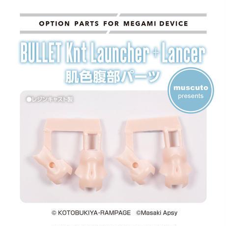 MUSCUTO メガミデバイス 肌色腹部パーツ BULLET Knt Launcher + Lancer