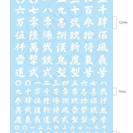 EIGHT KANJI DECAL #1W