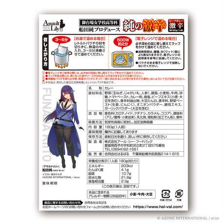 アサルトリリィ  御台場女学校高等科・船田純プロデュース レトルトカレー「純の激辛」