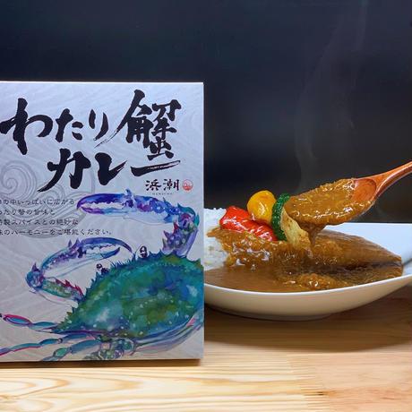 浜潮オリジナル「わたり蟹カレー」(1個から7個まで)
