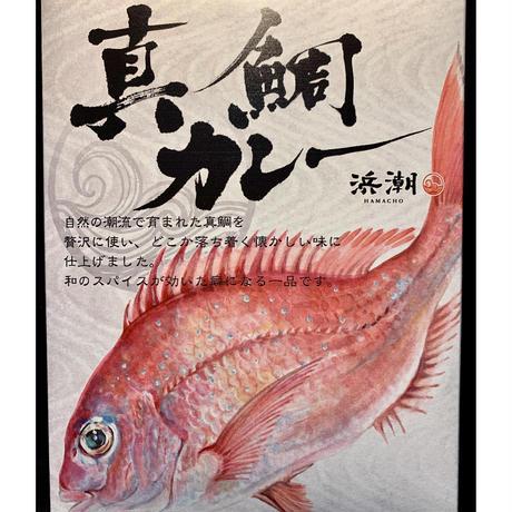 浜潮オリジナル「真鯛カレー」(1個から7個まで)