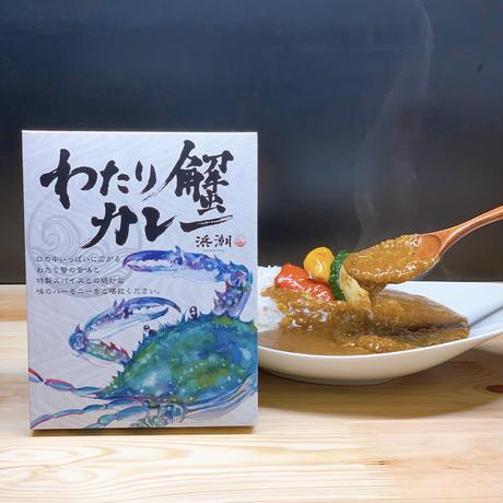 浜潮オリジナル 「わたり蟹カレー」(8個から16個まで)