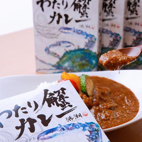 【ギフトセット小】浜潮オリジナル「わたり蟹カレー」3個入(1箱のみ)