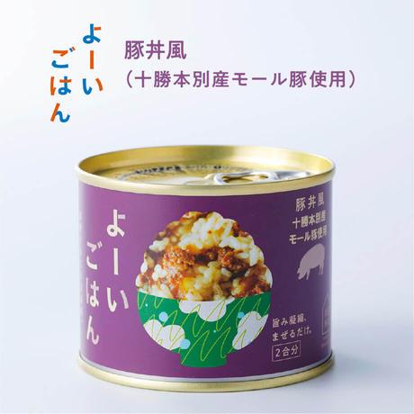 「よーいごはん」豚丼風 十勝本別産モール豚使用