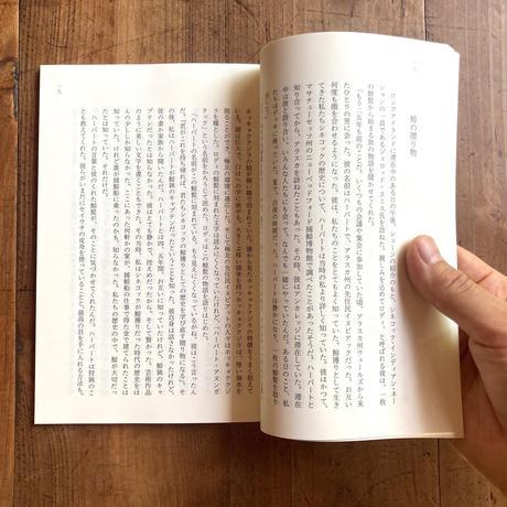 是恒さくら  リトルプレス「ありふれたくじら」Vol.6