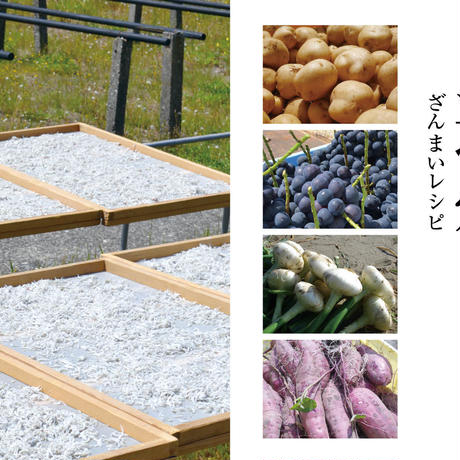 遠州ざんまいレシピ