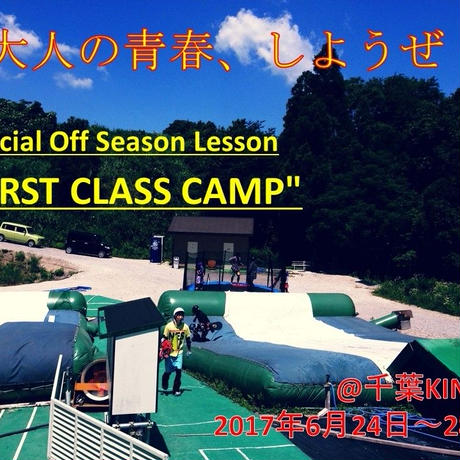 """【通常プラン】Special Off Season Lesson """"FIRST CLASS CAMP"""""""
