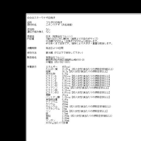 【酉泰の本格炭火手焼】☆☆☆スターウナギ白焼き