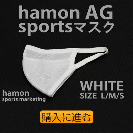 hamon AG sports マスク<ホワイト>L/M/Sサイズ