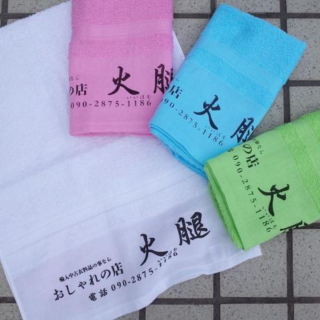 """HAM"" Original Spa Towel [4 Colors]"