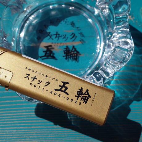 スナック五輪 オリジナルライター&灰皿セット