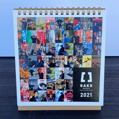 Year2021卓上カレンダー (GAKU salon ナゴヤ・アップデーターズ )