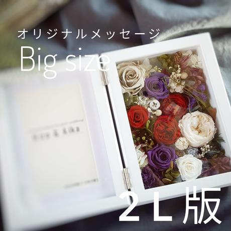 【オリジナルメッセージ】フォトフレームアレンジメントBig(2L版)